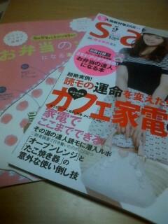 雑誌に載ったよ♪