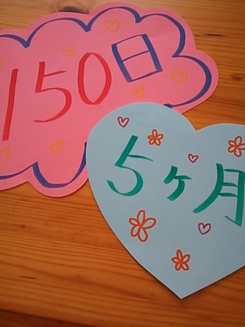 今日で150日。明日で5ヶ月。